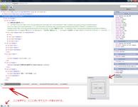"""『Google Chrome』の """" 要素を検証 """" を映した図。"""
