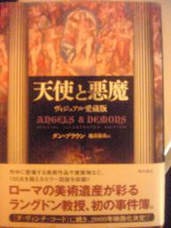 『天使と悪魔』 ヴィジュアル愛蔵版
